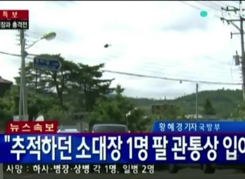 News video: South Korean Soldier Accused Of Killing 5 Captured